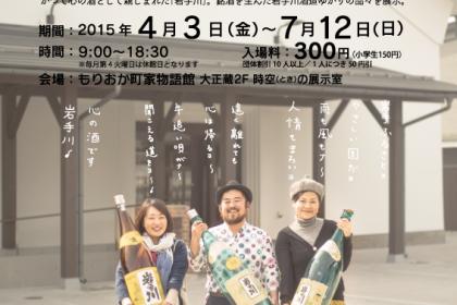 A2_iwategawaten