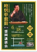 2016618地伏亭金目(小)