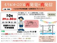 上野学生企画mini