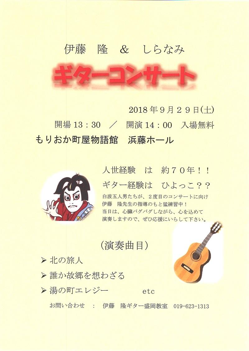 北 の 旅人 ギター